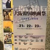 映画【ユニへ/윤희에게】を鑑賞してきた@第6回大阪韓国映画祭