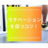 【高校受験】【2】受験勉強のモチベーションを保つコツ!