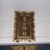 聖なる場所を巡る日記 駒込富士神社 愛宕神社の千日詣り百九十四日目 2016.9.16金曜日