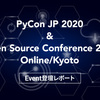 PyCon JP 2020 & Open Source Conference 2020 Online/Kyoto 登壇報告