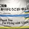 偶然AIR DOの飛行機の最終便に乗った話