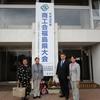 30日、商工会県大会に出席。1300人が参加し中小、小規模企業支援の強化を決議。
