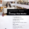 M Strategu & Foresight vol.9 - 2016 Autumn 「Strategy That Works」 (非売品)
