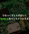 Rasperry PiにNode.jsをインストールする (1 - インストール)