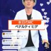 グノシーQ速報 復活カード大放出WEEK MCはペナルティヒデ!