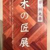 木のあかりギャラリー 「 日本橋 丸善 」