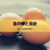 ガチョウの金の卵の物語から学ぶ会計の大切さ