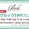 【Glück】新作フェア開催中です!