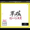 平成アニソン大賞の曲をApple Musicプレイリストにした