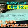 《旅日記》【夏の東海道】青春18きっぷで横浜から名古屋まで日帰りで往復してみた!①
