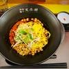 【担々麺や 天秤 名古屋新栄店】シビれる辛さを求めた本格担々麺〈名古屋市中区〉