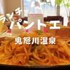 【鬼怒川ランチ】駅から徒歩4分「パントエ」のギャラリーカフェでナポリタン