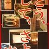 広島宝塚劇場