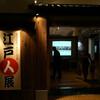 江戸人展&日本住血吸虫展@科博 寝台特急「あけぼの」で行く水族館ツアー第1日