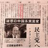 日本のメディアはなぜ中国の人権弾圧に寛容なのか?