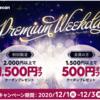 【出前館】プレミアムウィークデー!最大1500円オフクーポン配布中!