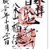 日限地蔵尊 福徳院の御朱印(横浜・港区)〜香煙たなびく緑の山に広がる地蔵ワールド