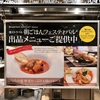 2018年09月 シェラトン・グランデ・オーシャンリゾート④ 朝食ビュッフェ(パインテラス)