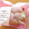 桜香るシュークリーム