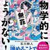 【新刊】 時には甘える 石川幹人の生物学的にしょうがない