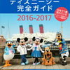 """全国の都市でディズニーシーのパレードが見れる!「東京ディズニーシー15周年・スペシャルパレード""""ザ・イヤー・オブ・ウィッシュ""""」開催!"""