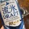 北海道のお土産~こんな色のビールがあるんですね~