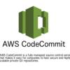 AWS codecommitを使ってみた