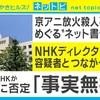 京アニ放火NHKデマをのせた、まとめサイトはどれ!? 記事の内容は?