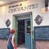 スペイン旅行。マラガのおすすめスペイン料理店「El Meson Cervante」さん。