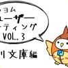 2/19(日)「カクヨムユーザーミーティング Vol.3」を開催します