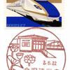 【風景印】金沢法光寺郵便局(2020.6.22押印、初日印)