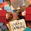 韓国ドラマ『ロマンスは別冊付録』視聴感想*心温まる ほろ苦い大人のラブコメディー(感想・評価・レビュー・視聴サイト)