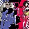【50%OFF】アクレキ1巻2巻【kindle電子書籍コミックセール情報】