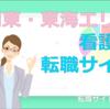 関東・東海エリアの看護師向け転職サイトランキング ベスト3