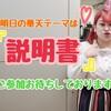 3/16(火)ラジオ沖縄🌟華天テーマは→【説明書】