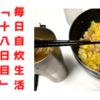 【男飯】毎日自炊生活「十八日目」これぞまさしく男の炒飯