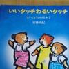 【おうち性教育・3歳】絵本で娘にプライベートパーツを伝えました