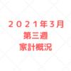 【家計管理 結果 検証】2021年3月 第三週 家計概況