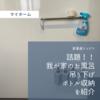 【お掃除楽】今話題!我が家のお風呂は吊り下げ収納でカビ対策