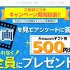EPARKくすりの窓口の動画視聴で500円分のAmazonギフト券をGet。