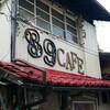 【大阪カフェ】「89cafe 2号店(エイトキューカフェ2号店)」中崎町にあるポップなお洒落カフェ!