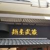 麺屋武蔵 芝浦本巻