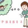 【HSP】HSPあるある2【過敏性腸症候群】