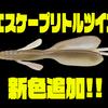 【ノリーズ】4インチクラスのクロー系ワーム「エスケープリトルツイン」に新色追加!