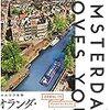 アムステルダム (オランダ): ヨーロッパ(欧州)旅行地 ランキング 私的ベスト30: 第25位