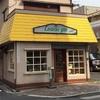 ときめきレモンパイ(田原町:洋菓子レモンパイ)