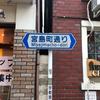 【♯33】宮島町通り(栃木県宇都宮市)/通称道路名標識探訪