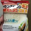 ヤマザキ ランチパック とんかつとたまご 食べてみました