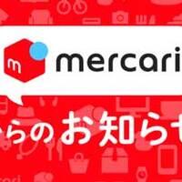 メルカリでお買物はメルペイがとってもお得なんですよ♪11月7日からさらに嬉しいキャンペーン開催!