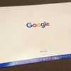 グーグル広告のダイレクトメール郵便がお洒落で洗練されたデザインすぎる